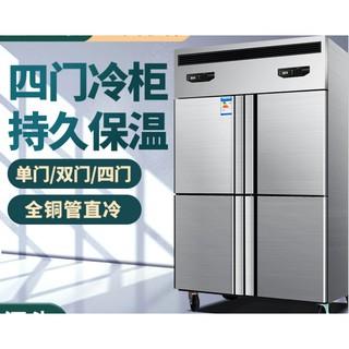 冰櫃 商用廚房立式四門雙溫冷凍保鮮櫃1000L大容量冰箱 冷藏櫃