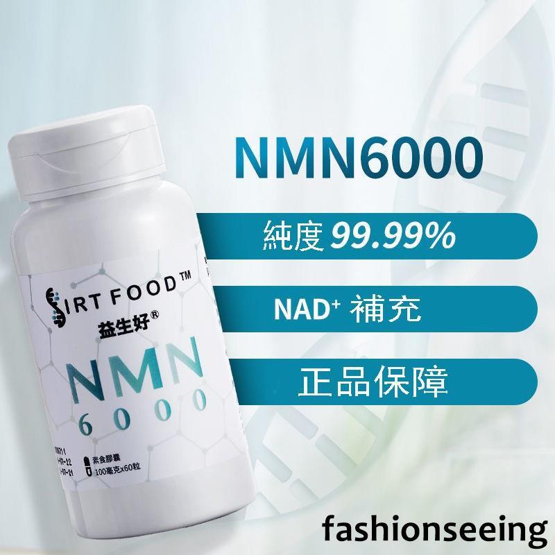 基因港益生好 nmn6000 β煙酰胺單核苷酸NAD+補充