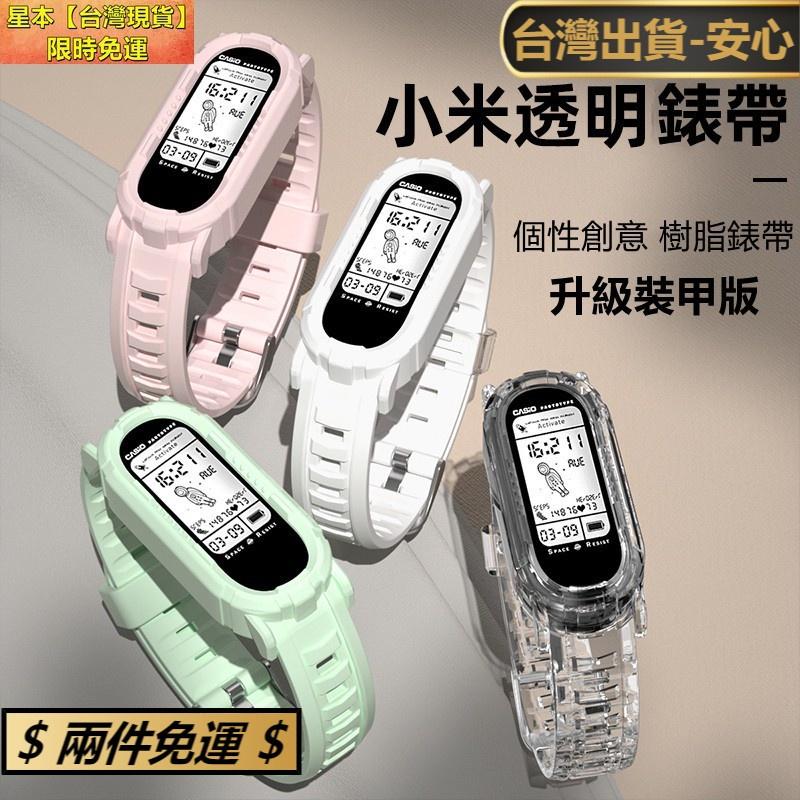 現貨促銷》24H 小米手環5錶帶 小米手環6 升級裝甲版 通用小米6/5/4/3 官方小米手環 小米4 小米3替換錶帶