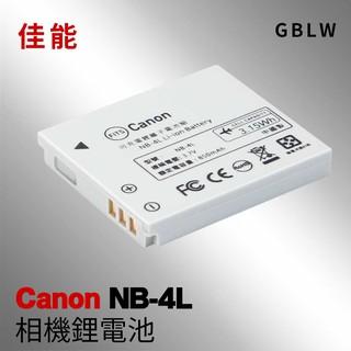 ❤ 老王攝影 全解碼 佳能 Canon NB-4L NB4L 送電池保護蓋 電池 充電器 BSMI 原廠規範設計 彰化縣