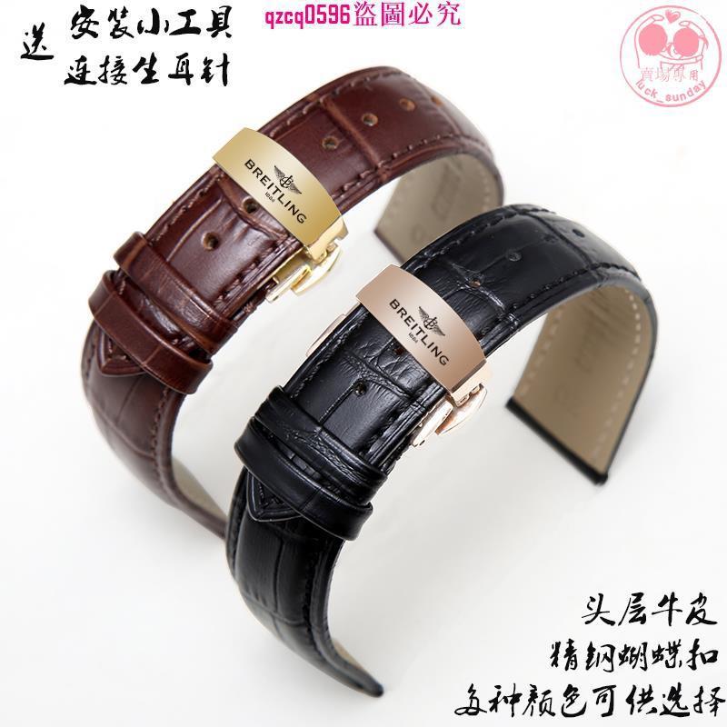 【超實惠特價】適用Breitling百年靈復仇者手表帶優質小牛皮真皮表鏈蝴蝶扣20 22