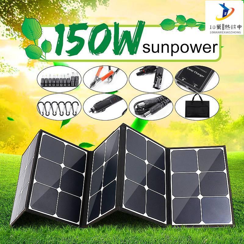 【台灣現貨,全場免運熱銷】廠家直銷100W太陽能折疊包SUNPOWER 單晶便攜式戶外充電包giantofsun