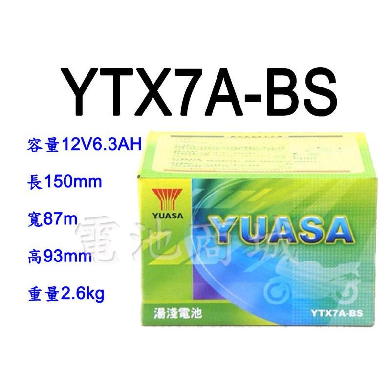 《電池商城》全新湯淺YUASA機車電池 YTX7A-BS(同GTX7A-BS GTX7A-12B)7號機車電池