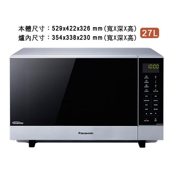 Panasonic國際牌/微波爐/27L/NN-GF574(可議價)