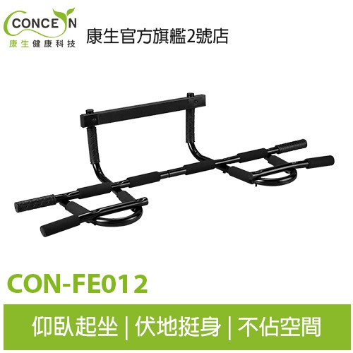 康生CONCERN 狂戰士-多功能門框單槓(長) CON-FE012