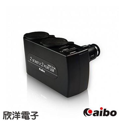 aibo IP-C-AB431 車用USB點煙器擴充座(雙USB埠+雙點煙器) 3100mA