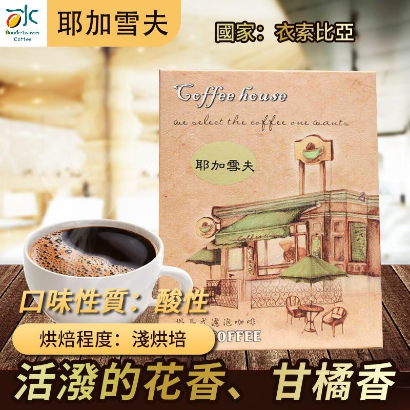 百水咖啡黃金曼特寧耶加雪菲薇薇特南果肯亞AA 精品咖啡手沖咖啡自家烘焙咖啡豆百水之家35元