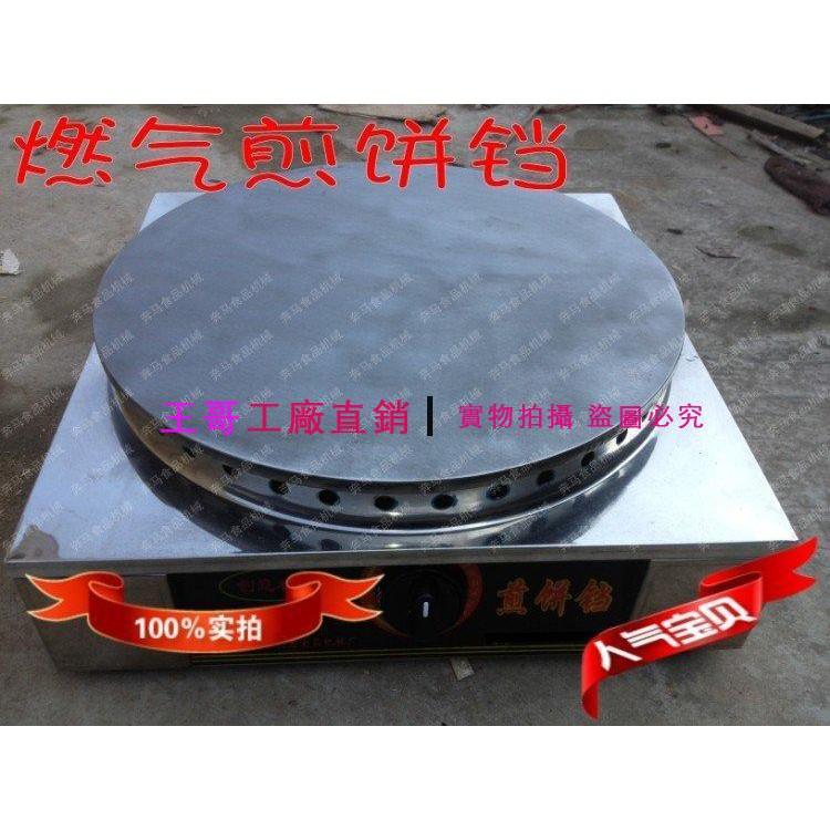 【王哥】39cm瓦斯款可麗餅機 可麗餅爐 煎餅機 煎餅爐春卷皮