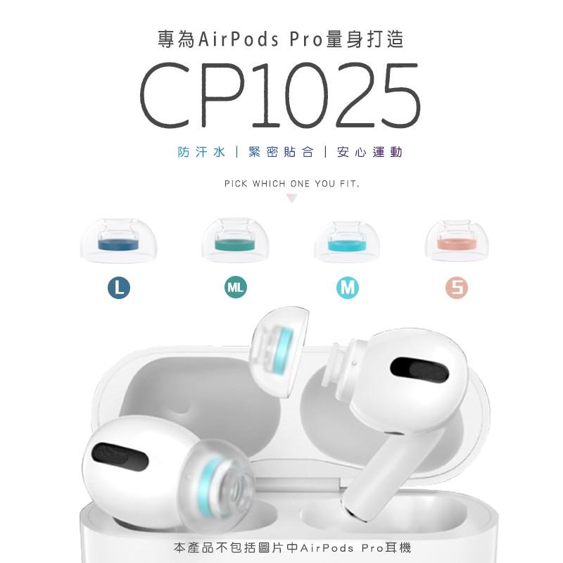 SpinFit CP1025 矽膠 耳塞 Apple Airpods Pro 專用款 現貨 專利矽膠耳塞