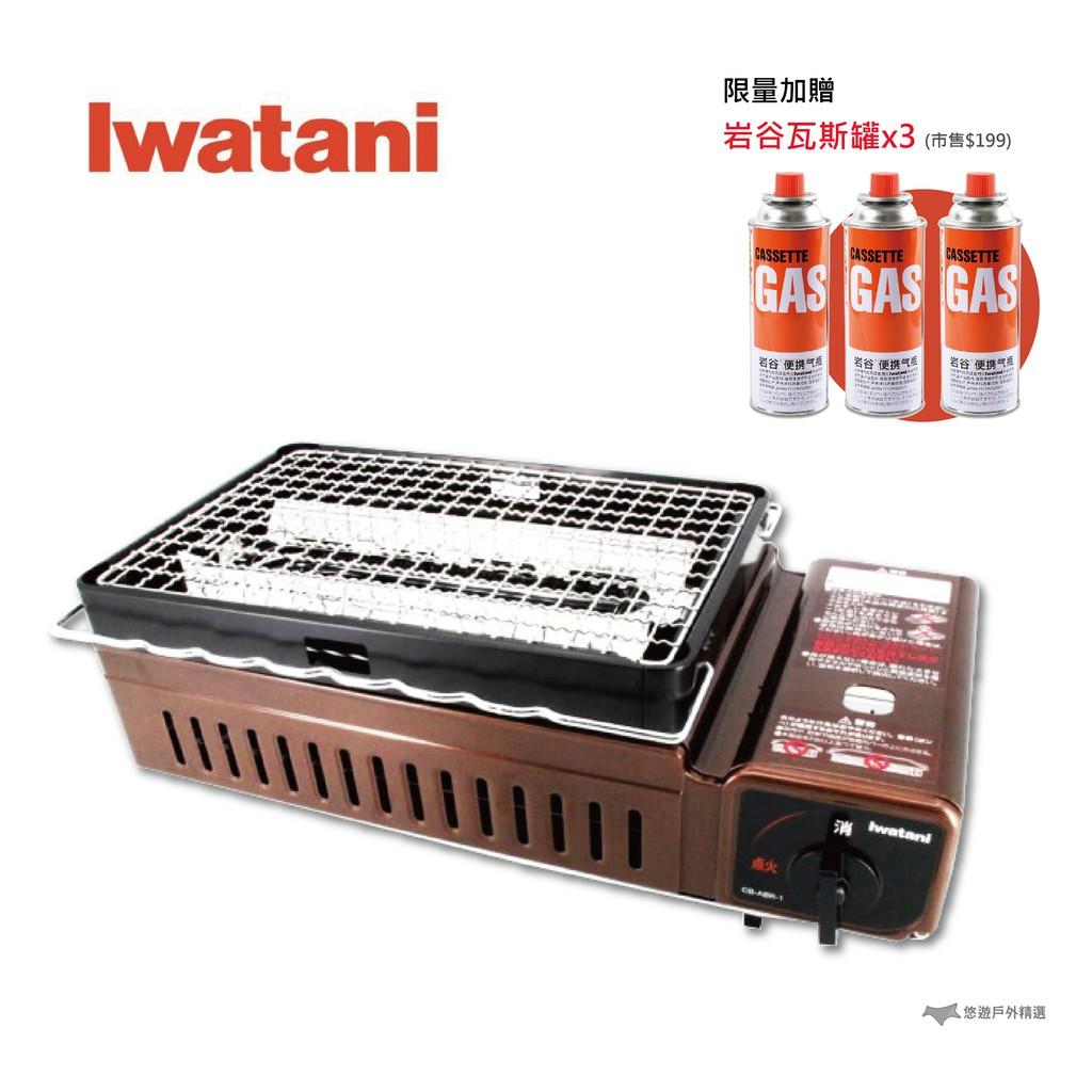 IWATANI 岩谷 烤爐大將 燒鳥 加贈瓦斯罐 卡式瓦斯烤肉爐(日本製)  CB-ABR-1