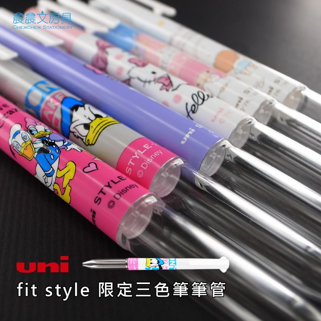 【晨晨文房具】uni fit style 三色筆限定筆管 三麗鷗 迪士尼 空筆管 雙子星 凱蒂貓 唐老鴨 黛西