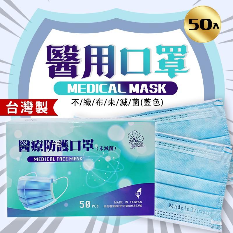 荷康 丰荷 成人平面 清澈藍 醫療防護口罩 (未滅菌)-50入盒裝