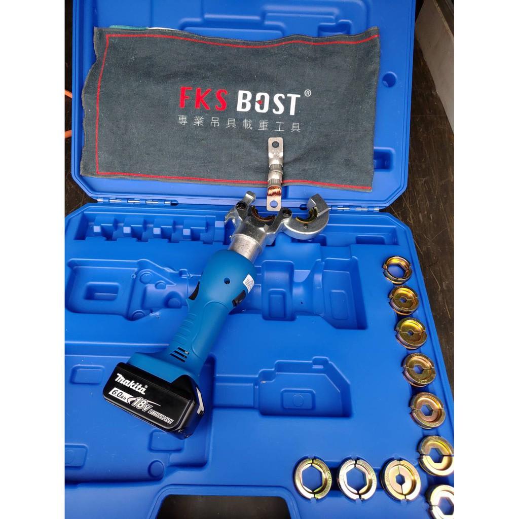 【花蓮源利】FKS BOST 18V迷你充電式壓接機 油壓端子 6TON 通用牧田電池 端子鉗 壓接鉗