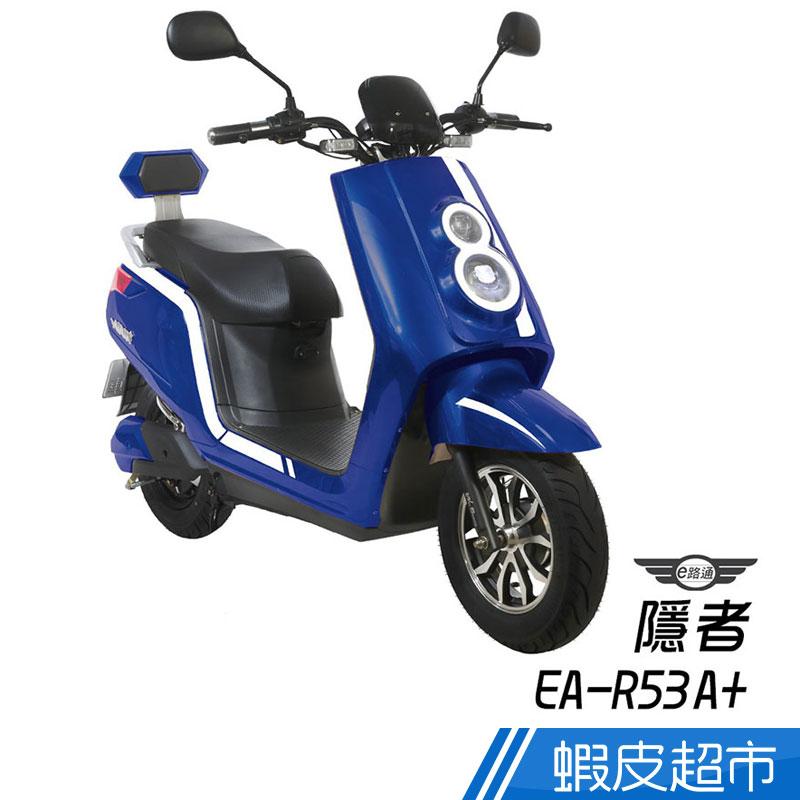 e路通 EA-R53A+ 隱者 52V鋰電電池 500W LED大燈 液晶儀表 電動車(客約) (電動自行車) 廠商直送