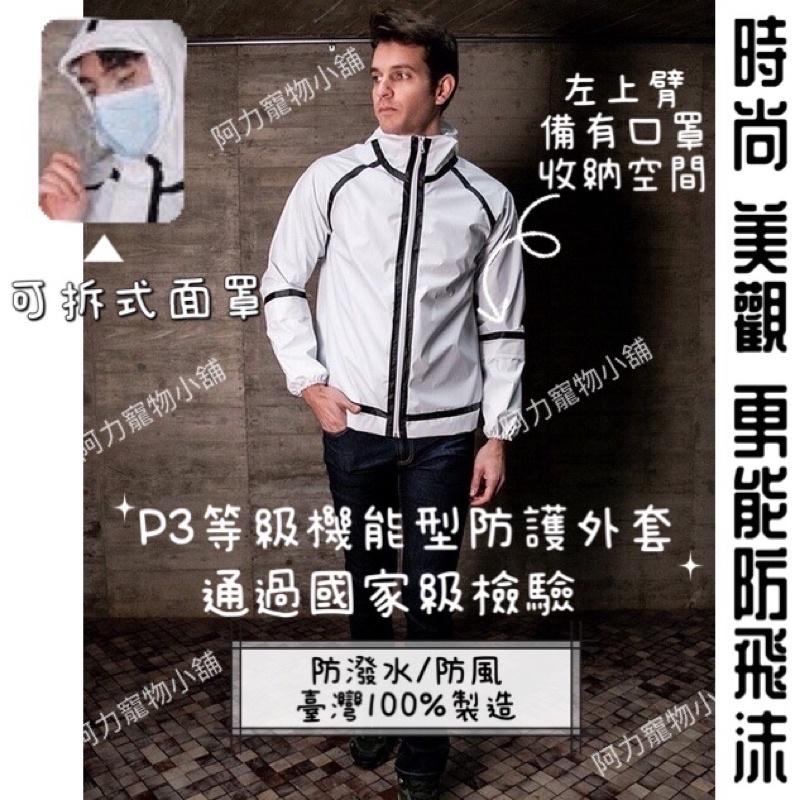 🇹🇼台灣現貨 P3等級機能型防護外套 防護夾克 防護衣 男女通用 時尚防護外套 防疫新生活 捷運 公車 防飛沫