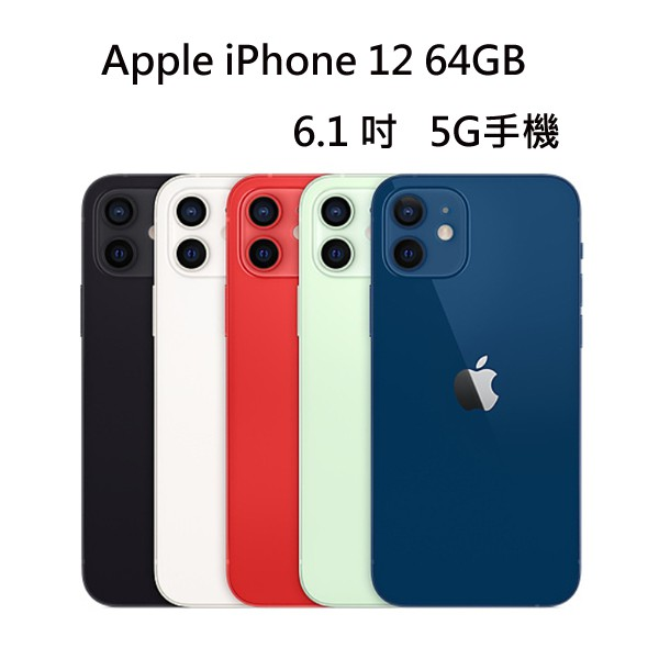 Apple iPhone 12 64GB 6.1 吋 5G手機 A14 仿生晶