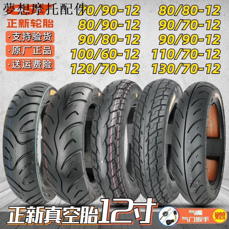 ☆現貨☆正新輪胎70/80/90/110/120/130/90-12真空胎電動車踏板摩托車外胎