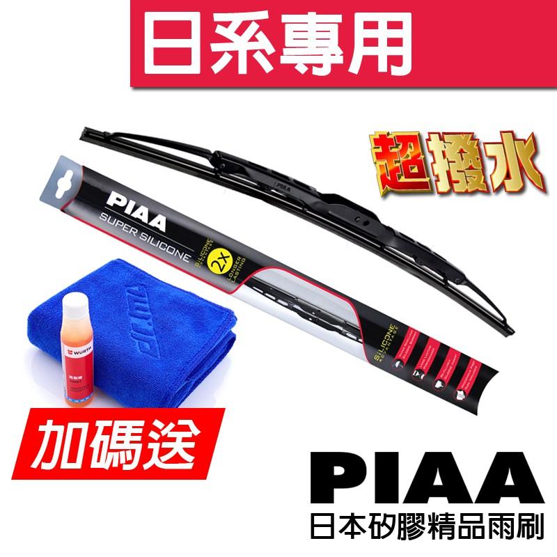 【加碼送贈品】日本PIAA矽膠超撥水精品雨刷 日系有骨雨刷 MAZDA3 TIIDA Altis Rav4 CRV皆適用
