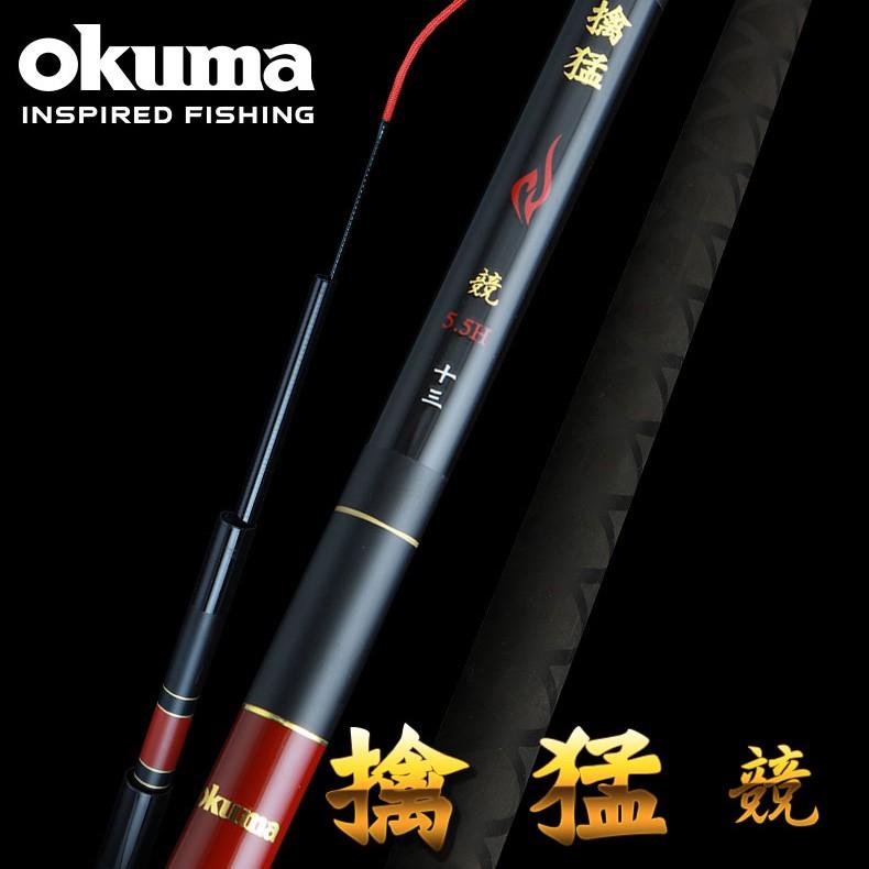 OKUMA 新 擒猛-競 戰鬥手竿 9~15尺