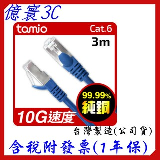 TAMIO CAT6 高速傳輸 網路線 台灣製造 支援PoE供電 1M 2M 3M 5M 10M 15M 20M 新北市