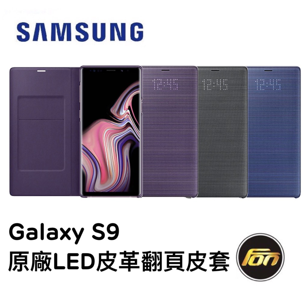 SAMSUNG Galaxy S9 原廠 LED 皮革 翻頁式 皮套
