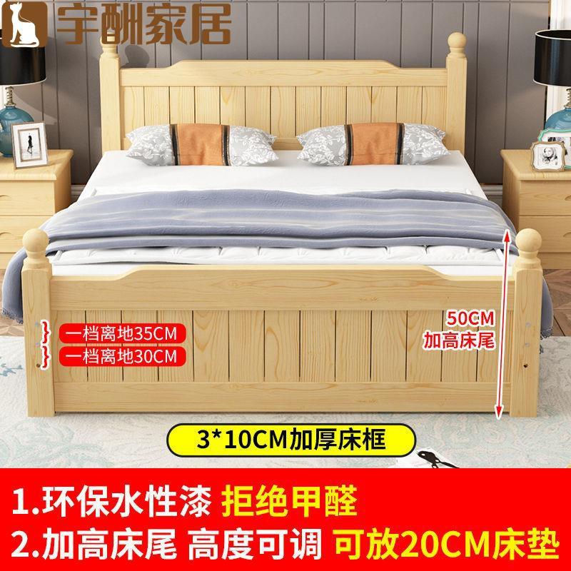 【宇酬家居】實木床雙人床1.8米出租房家用1.5米松木兒童床1米單人床1.2米簡易