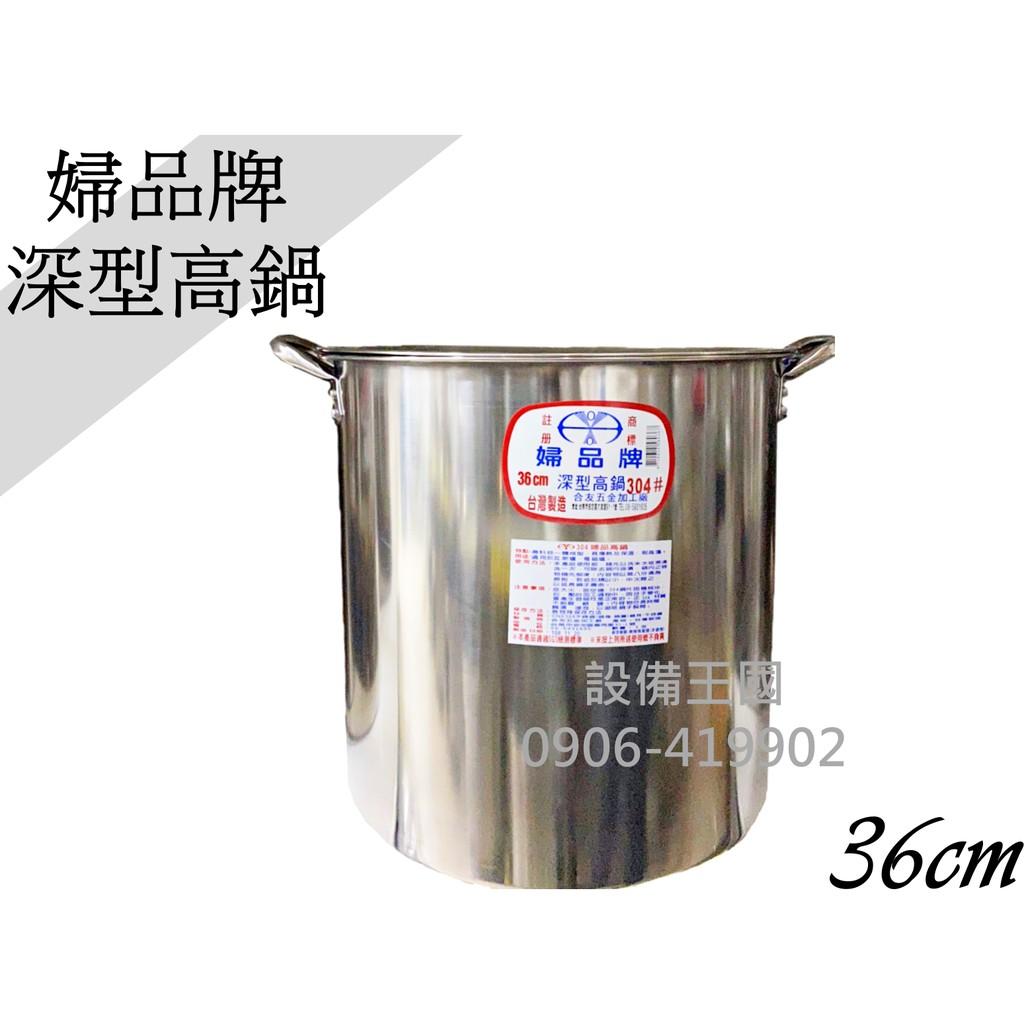 《設備帝國》正304婦品牌 深型高鍋36cm 不鏽鋼高鍋 高湯鍋 燉鍋 魯鍋 台灣製造