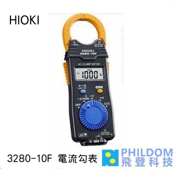 HIOKI 3280-10F 3280 10F 超薄型鉤錶 日製電表電錶勾表 附攜帶包+測試線