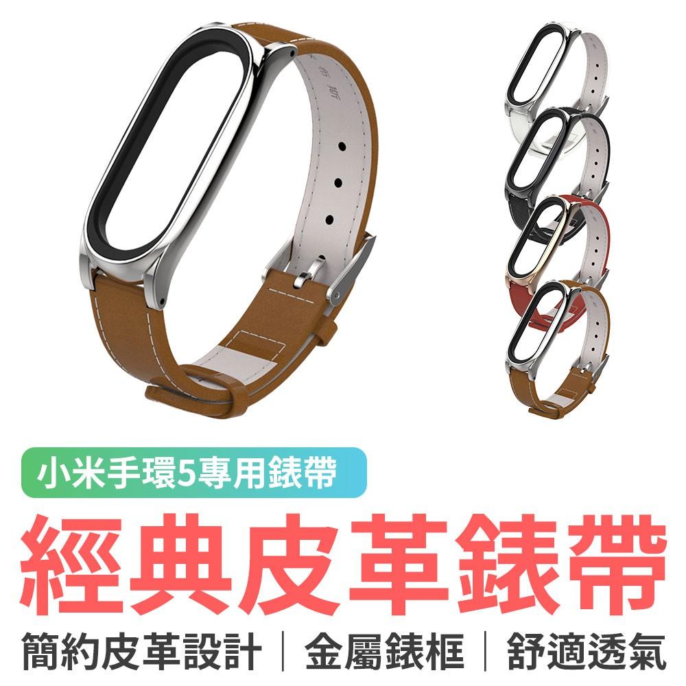 小米手環5 經典皮革錶帶 替換錶帶 皮錶帶 錶帶 腕帶 運動手環