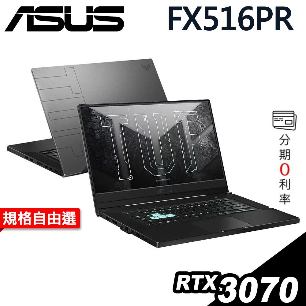 ASUS TUF FX516PR i7-11370H/RTX3070 8G/15.6吋 特仕電競筆電【現貨】iStyle