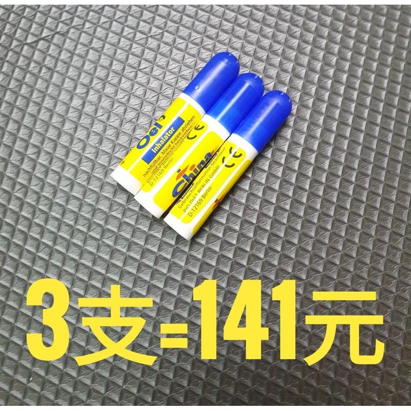德國百靈油China Oel 吸入器3支141