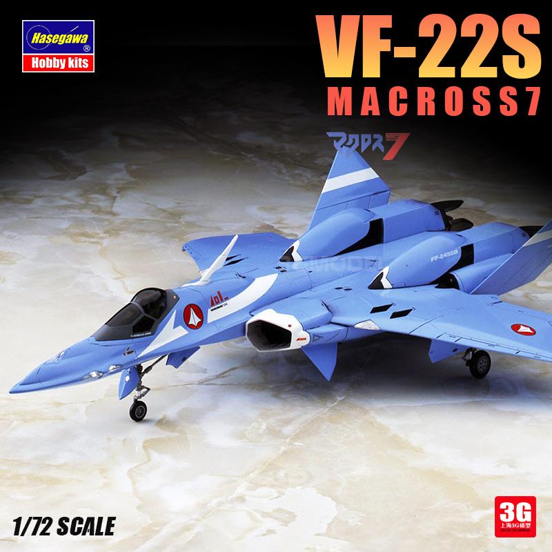 【熱銷】3G模型 長谷川拼裝飛機 65765 超時空要塞 VF-22S  戰鬥機 1/72【現貨】 GpXC