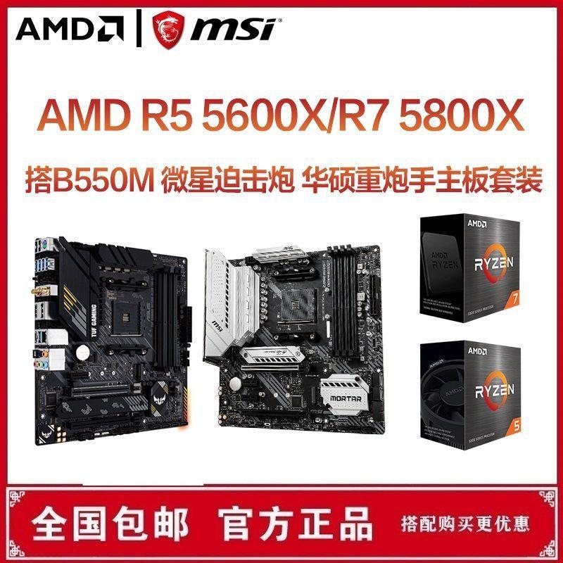 現貨 AMD 四代銳龍R5 5600X R7 5800X R9 5900X搭微星/華碩主板CPU套裝
