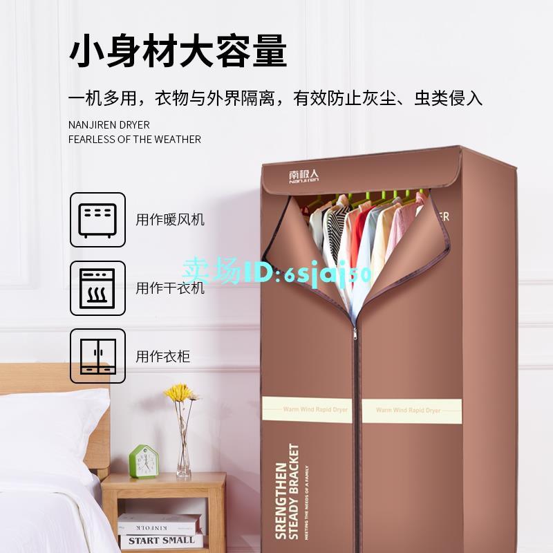 南極人干衣機烘干機家用速干衣烘衣機小型烘衣服干衣架衣柜大容量