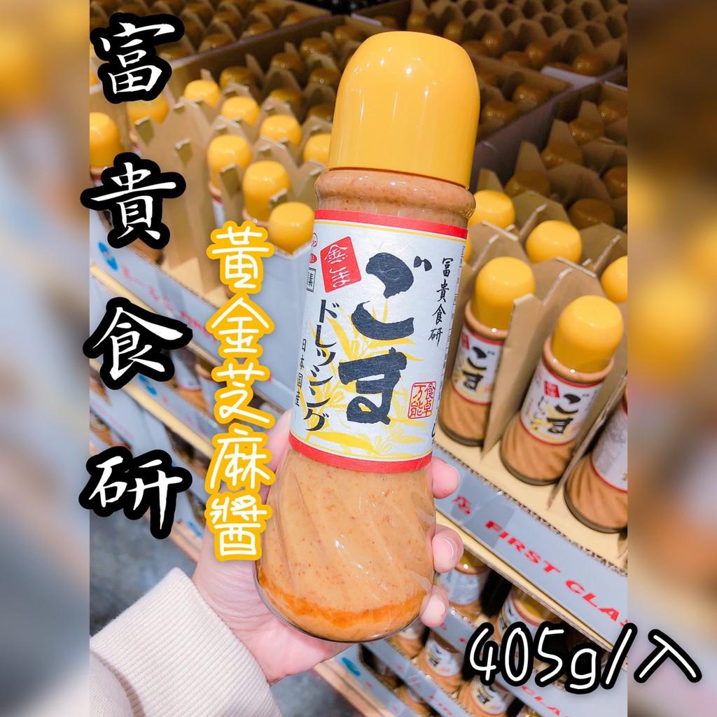 Kingmori 日本手工黃金芝麻醬 405g 好市多 拌飯 拌麵 涼拌青菜 涼拌豆腐 火鍋肉片沾醬 生菜沙拉醬 日本