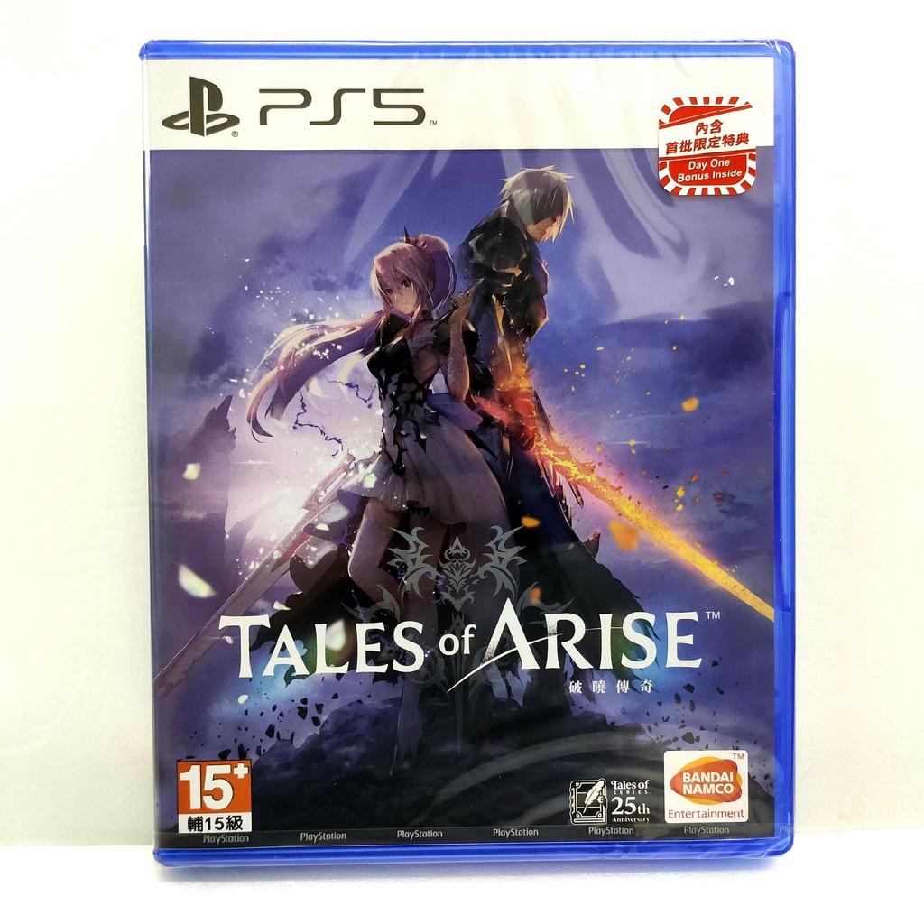 PS5 時空幻境 破曉傳奇 中文版 限定版 【預購10月】