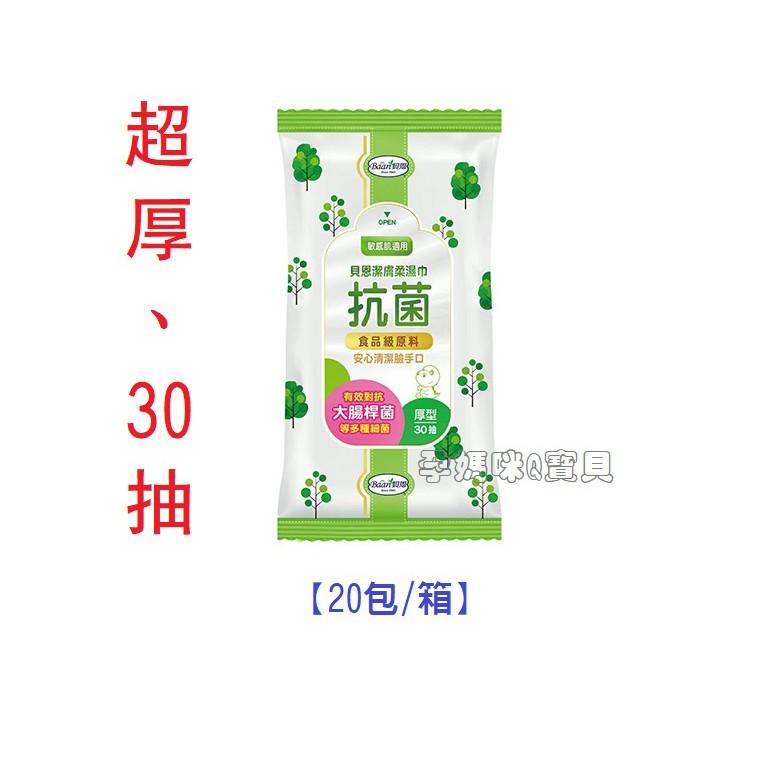 貝恩抗菌潔膚濕紙巾 30抽隨身包-箱購20包