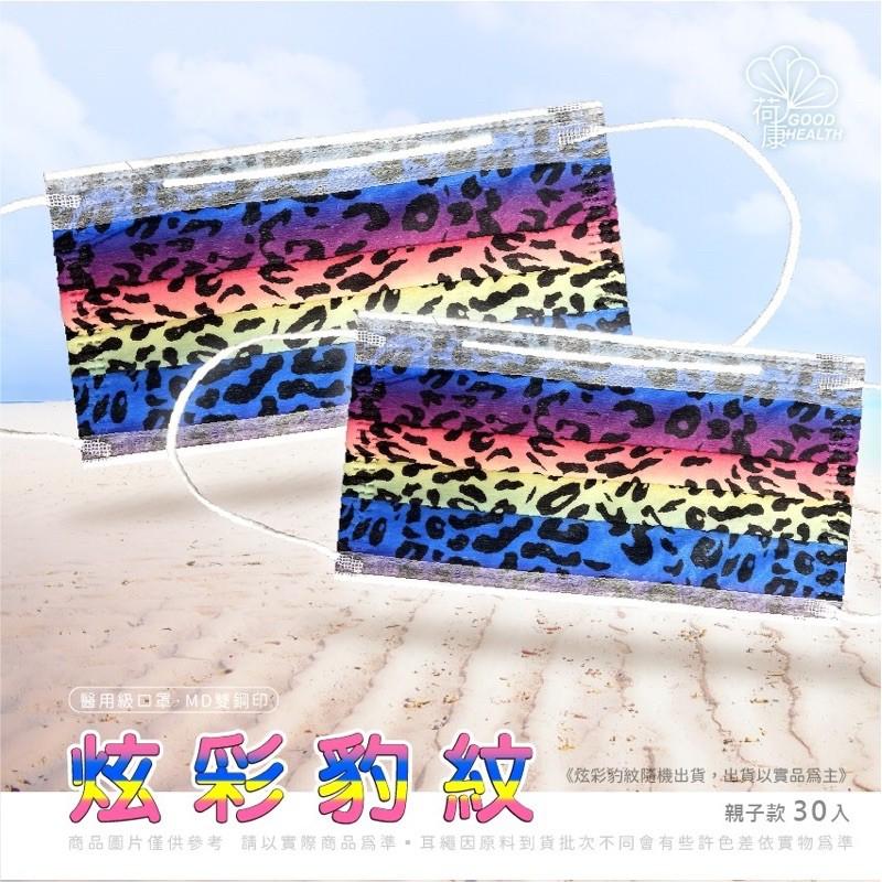 【荷康☆丰荷現貨】台灣製造 MD雙鋼印 醫用成人 兒童口罩-愛心星星 彩星 蝴蝶結 聖誕老人 豹紋 彩虹 新年 2021