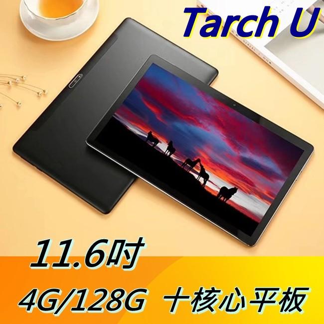 【艾瑪 3C】台灣現貨 台灣品牌 Tarch U 超大11.6吋 十核心  4G/ 128G 安卓10 平板電腦 送保貼