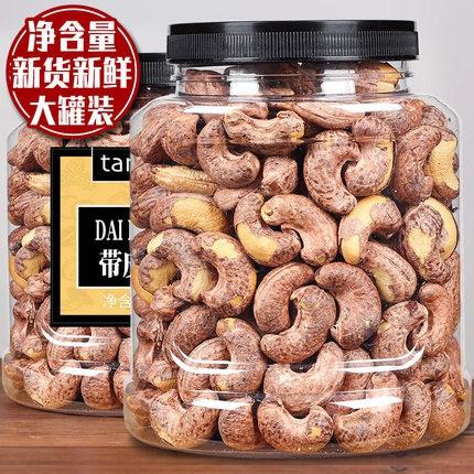 買一斤送半斤共750g淨含量大顆粒腰果 帶皮大腰果仁500g原味散裝紫皮堅果幹果零食整箱5斤鹽焗越南幹貨好玩家#