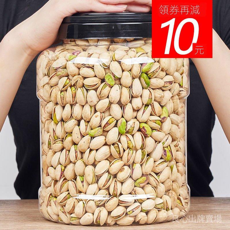 【良心出品】新貨開心果含罐500g克 原味散裝特產乾果堅果零食批發大禮包50g
