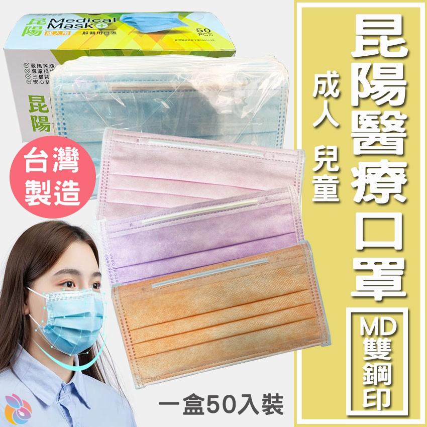 附發票*快速出貨*昆陽醫療口罩 台灣製50入盒裝 MD雙鋼印 國家隊醫療口罩 醫療口罩 口罩 成人口罩熔噴布 防疫