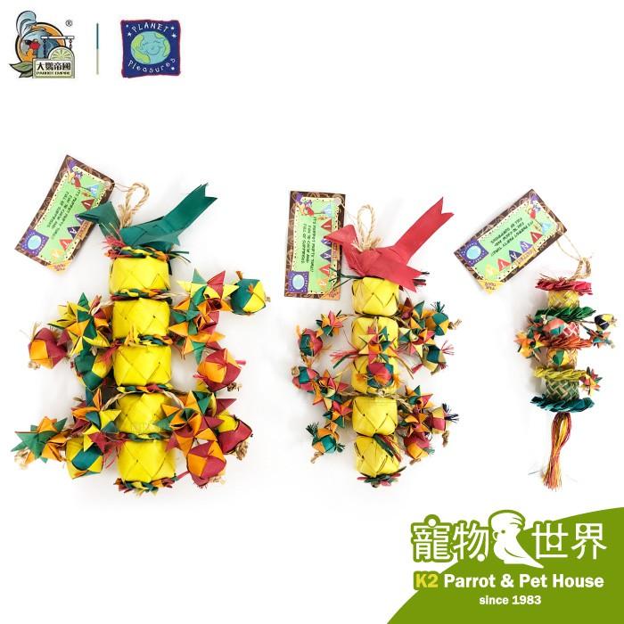 美國普拉尼 樂趣鳥塔 棕櫚葉 鳥玩具 鸚鵡啃咬玩具 棕櫚葉玩具《寵物鳥世界》DA0390 DA0391 DA0392