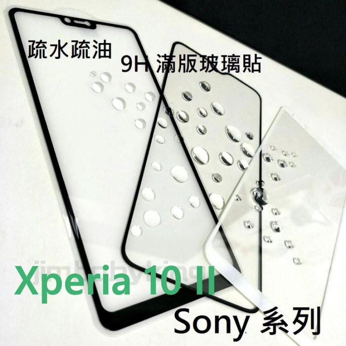 高雄可代貼 9H 全滿膠 滿版玻璃貼 Sony Xperia 10 II 2代 二代 亮面 霧面 鋼化防刮傷 螢幕保護貼