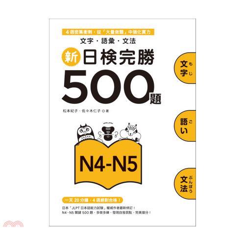 《眾文圖書》新日檢完勝500題N4-N5:文字‧語彙‧文法[79折]