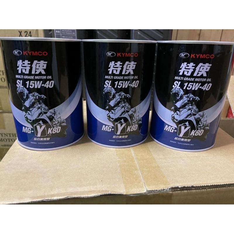 《免運》《超商可一次八罐真正最高CP值》光陽原廠機油 800cc 鐵罐 專業版黑罐 特使 MG-Y K80 15W40