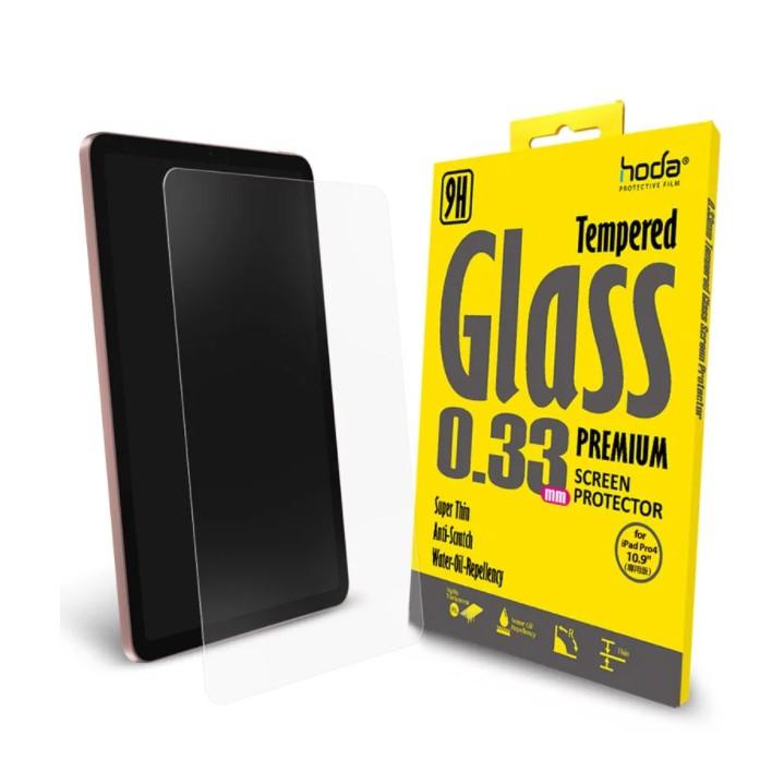 HODA iPad 9.7/10.2/10.5/10.9/11/12.9/Mini4/5 0.33mm全透明玻璃保護貼