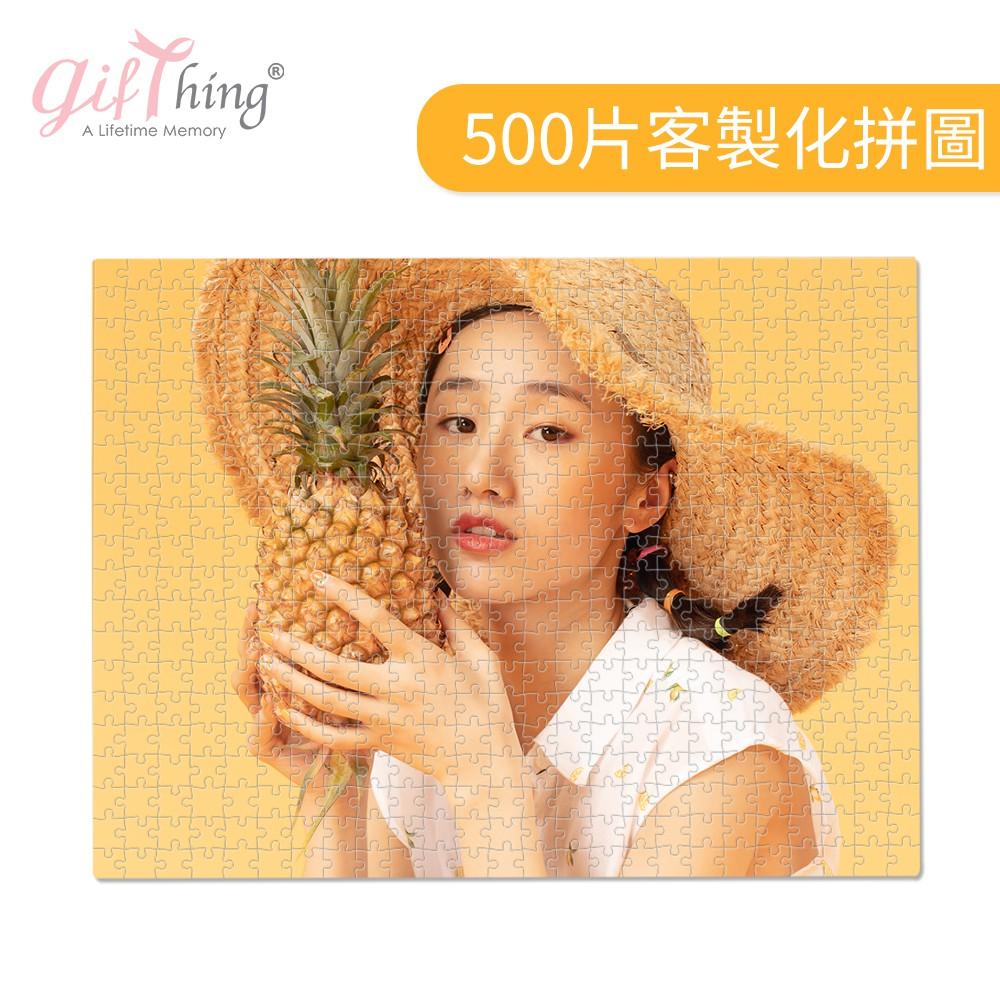 Gifthing 客製化拼圖 照片拼圖 來圖定制 情侶客製化禮物 生日禮物 紀念日禮物
