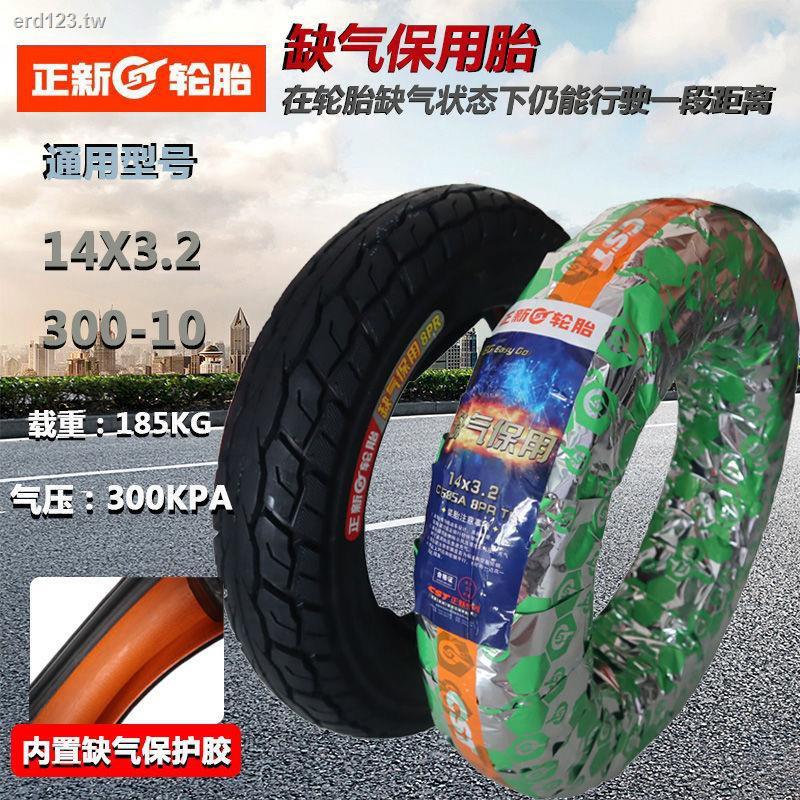 電動車輪胎3.00-10電動車輪胎真空胎14X2.50/3.2/正新真空胎輪胎