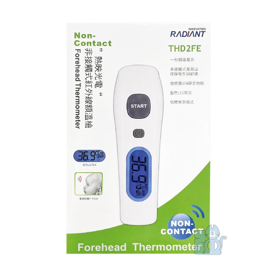 Radiant 熱映光電 非接觸式紅外線額溫槍 THD2FE 快速測量 秒測 額溫槍 體溫計
